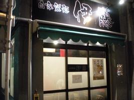自家製麺伊藤