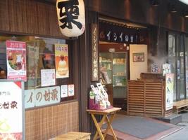 イシイの甘栗浅草店