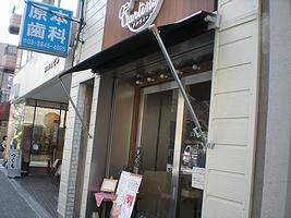 浅草のケーキ屋タルティーヌ