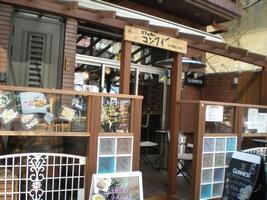 浅草のカフェバーコンフィー