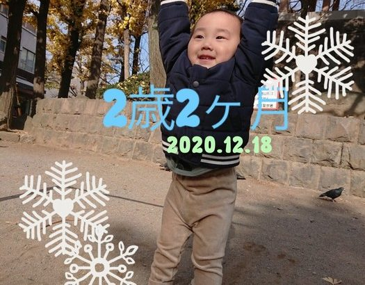 【育児】2歳2ヶ月おめでとー!