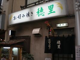 浅草お好み焼き穂里(ほり)