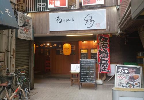 炙り酒場縁(ゆかり)