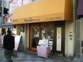 キッチンジロー浅草店