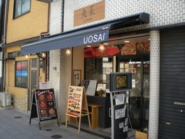 浅草魚菜2号店