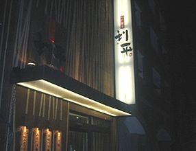 浅草のつけ麺屋利平