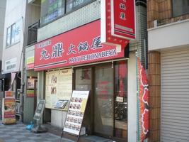 浅草火鍋屋