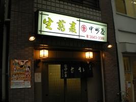 田原町駅近くの甲州屋