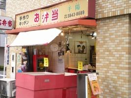 稲荷町のお弁当屋さん千陽(ちはる)