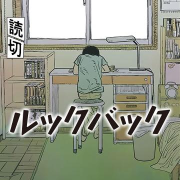 【日常】漫画『ルックバック』の不適切表現の修正の件