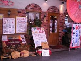 浅草の有名なハンバーグ店モンブラン