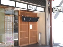浅草尾張屋本店