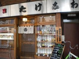 浅草の天ぷら屋たけなわ