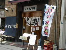 金太郎寿司浅草