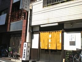 浅草のアナゴ料理の店川井