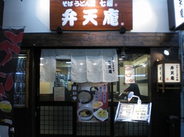 弁天庵の浅草店