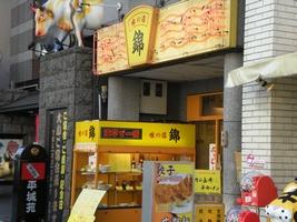 浅草味の店錦
