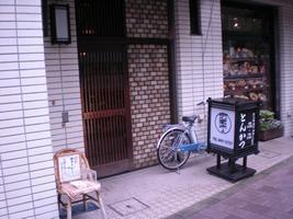 デンキヤホール寿店