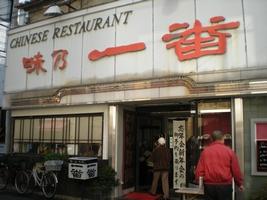 浅草の中華料理屋の味乃一番