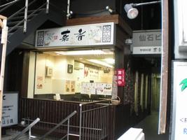 浅草の街中華菜香
