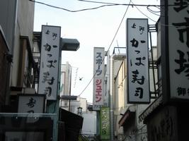 上野アメ横かっぱ寿司2号店