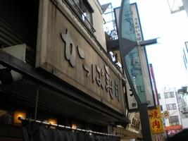 上野のかっぱ寿司1号店
