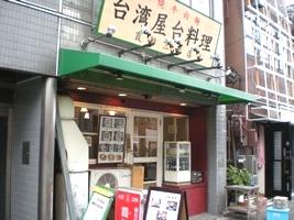 浅草の台湾屋台料理