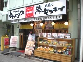 かつき亭浅草店