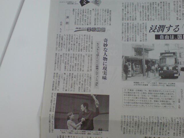 【演劇】 消失が神奈川新聞に載ったよ!