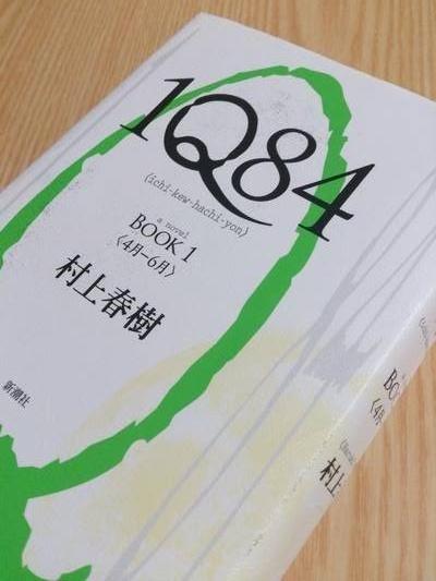 【日常】 村上春樹 「1Q84」