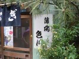浅草の老舗うなぎ屋