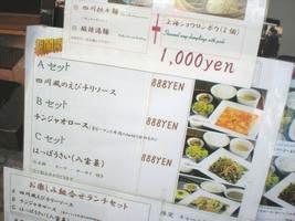 浅草ROXそばの中華料理店