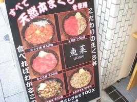 魚菜の海鮮丼