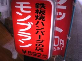 鉄板焼きハンバーグの店モンブランの看板