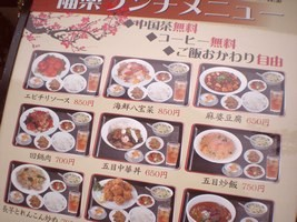 浅草で中華ランチ