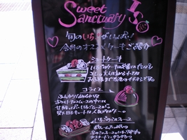 浅草のケーキ屋ISO