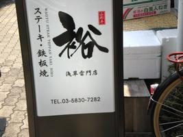 浅草のハンバーグ