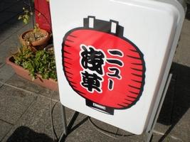 ニュー浅草カンバン