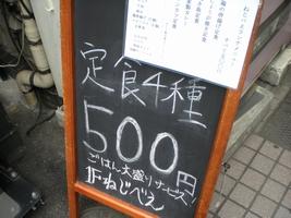 ねじべえ田原町店のワンコインランチ