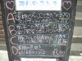 浅草駅近くのアモール