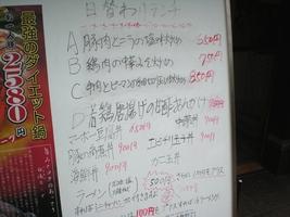 田原町駅近くの中華料理店