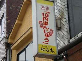 元祖10円まんじゅう