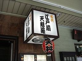 浅草の天ぷら