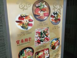 浅草の雷門通りの寿司屋