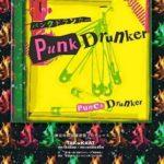 【演劇】 『パンクドランカー』も始まるよ!
