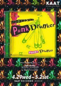 パンクドランカー