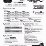 【演劇】 「IQ5000秋フェス」始まるよ!