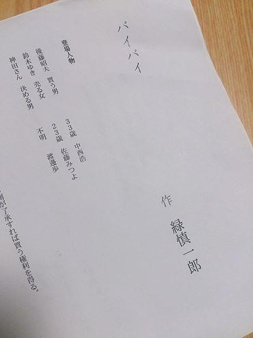 【演劇】 34の誕生日