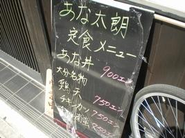 浅草のあなご料理