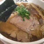【浅草グルメ】麺屋 江武里